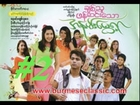 Myanmar movies Nay Min. And Chit Thu Wai. Chit Thu Phan Sin Thaw Anan Mw pt 2