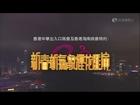 2013 癸巳年蛇年新春新氣象煙花匯演HDJ CNY Fireworks Display 2013