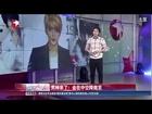 131207 JYJ 김재중 중국 방송 - 男神来了!金在中空降南京 [娱乐星天地]